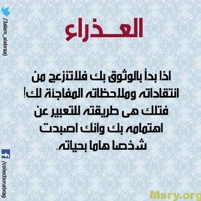 صفات واسرار وخصائص برج العذراء اليوم موقع مصري Friends Quotes Words Quotes Positive Notes