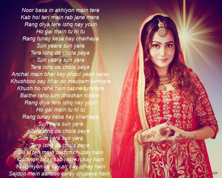 Sun Yaara Ost Lyrics Ary Digital Damia Farooq Junaid Khan Music Lyrics Lyrics Songs