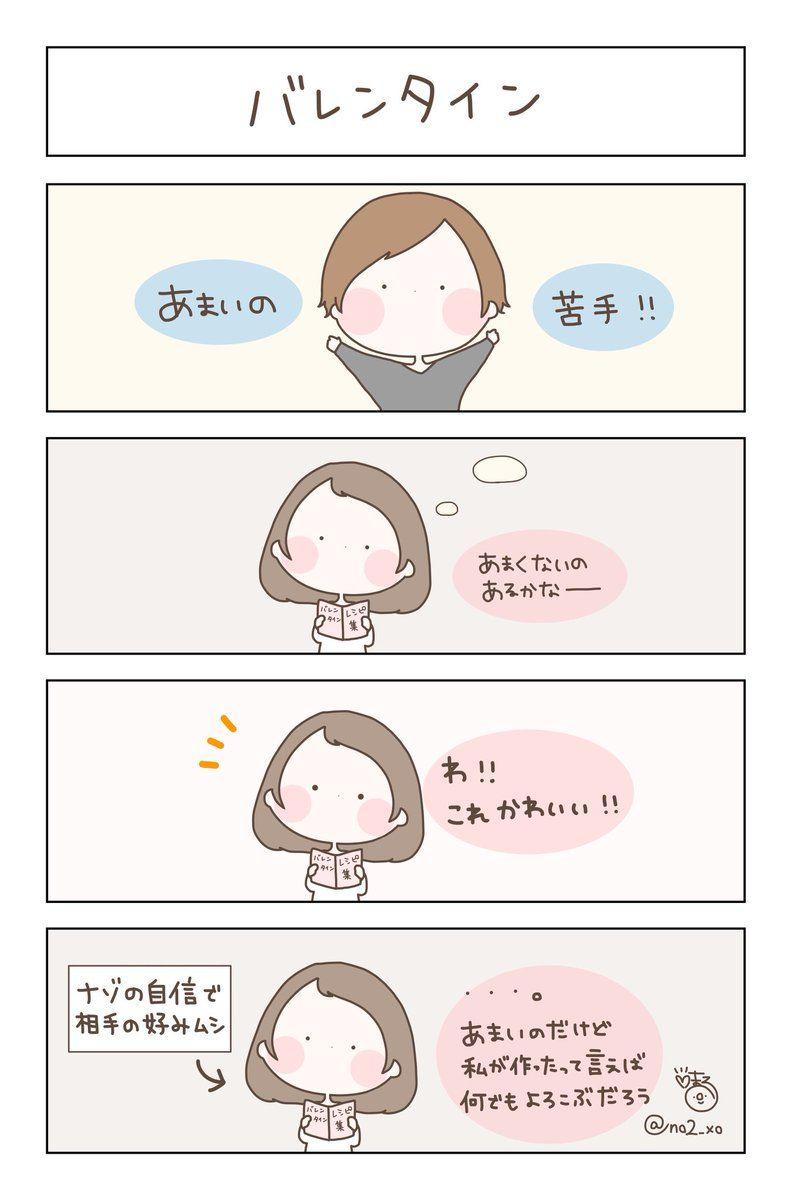 まる 書籍くろかみちゃん発売中 no2 xo さんの漫画 44作目 ツイコミ 仮 書籍 可愛いイラスト 漫画