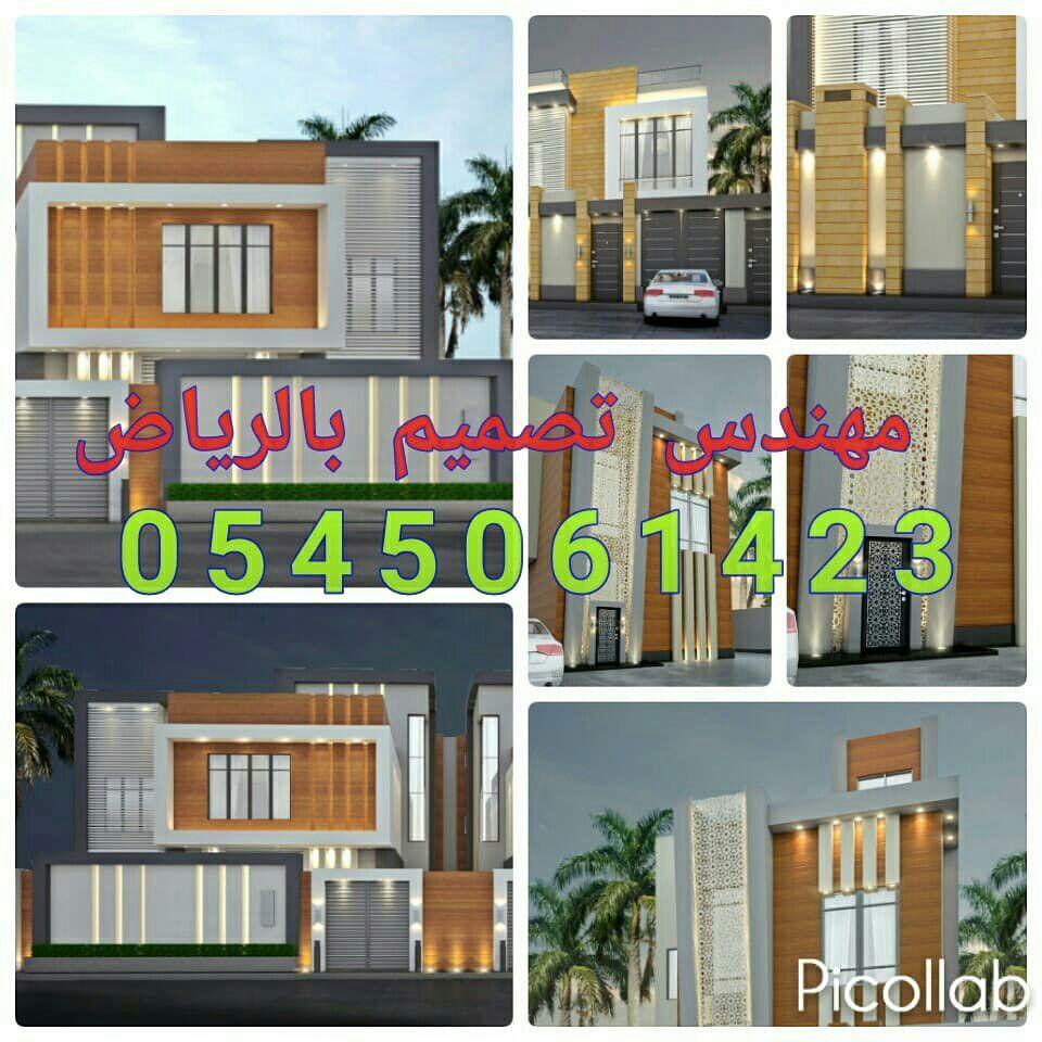 مهندس معماري لتصاميم الفلل 0545061423 مهندس معماري في الرياض مهندس تصاميم قصور Designer الرياض مصمم واجهات تصاميم ثلاثيه الابعاد مصممين واجهات الفلل Guest House Plans House Styles House Exterior