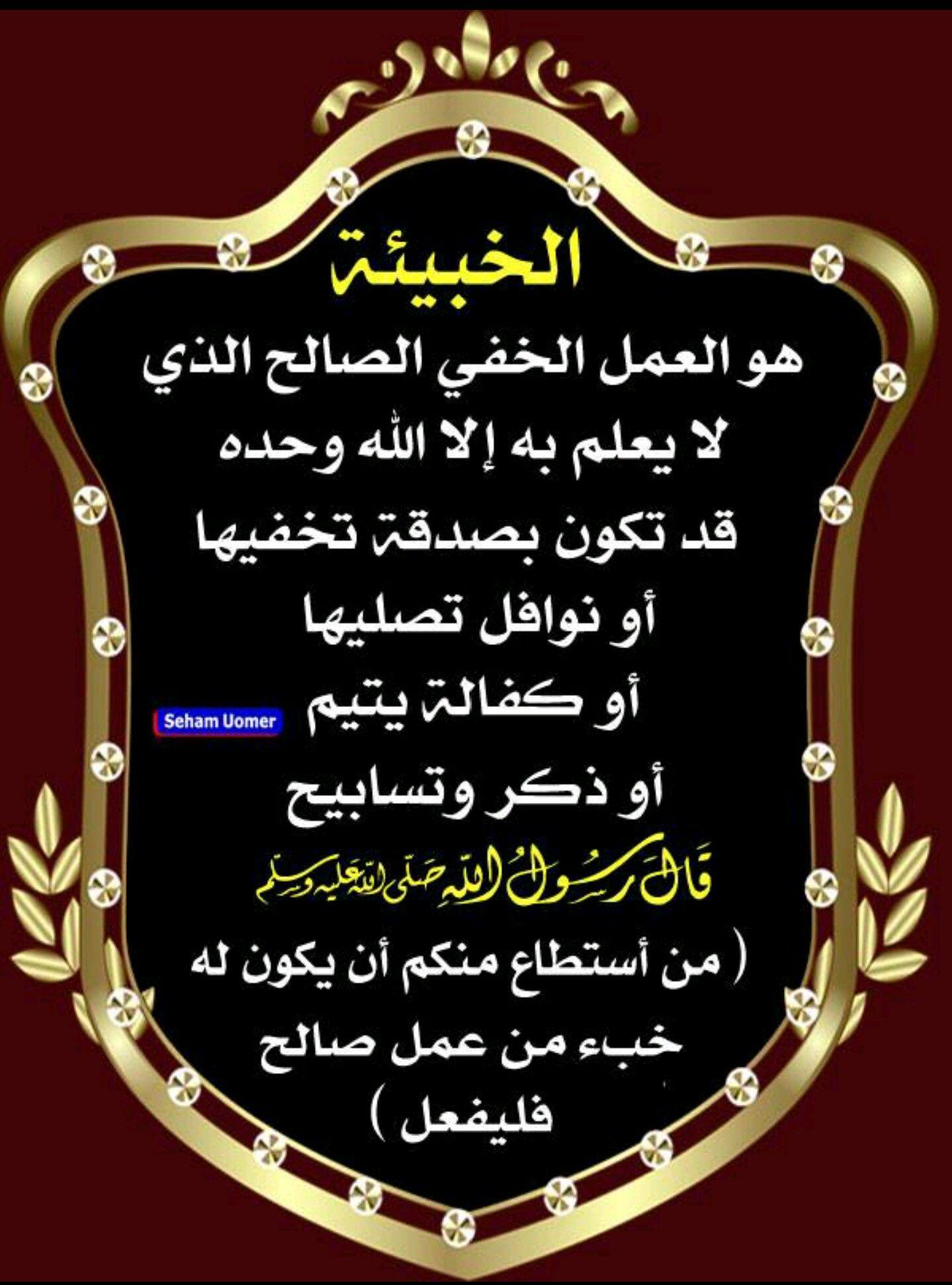 الخبيئة Islam Quran How He Loves Us Allah Islam