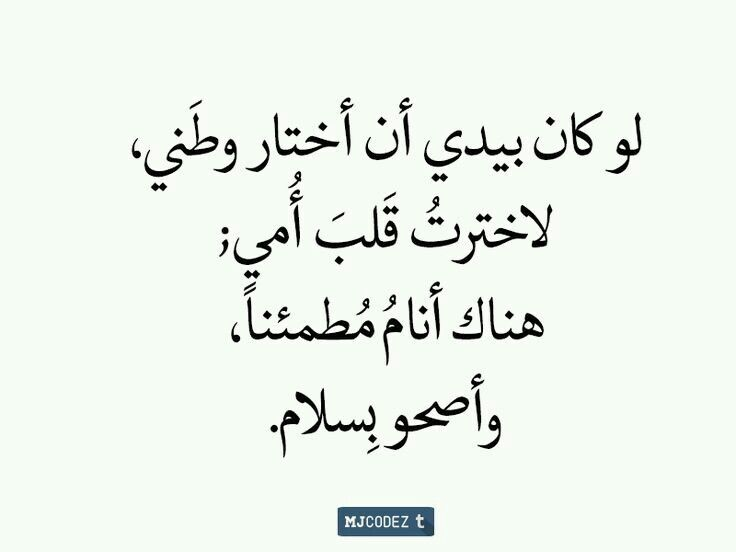 Pin By Omohibatallah Sk On وقل رب ارحمهما كما ربياني صغيرا Quotes Postive Quotes Words