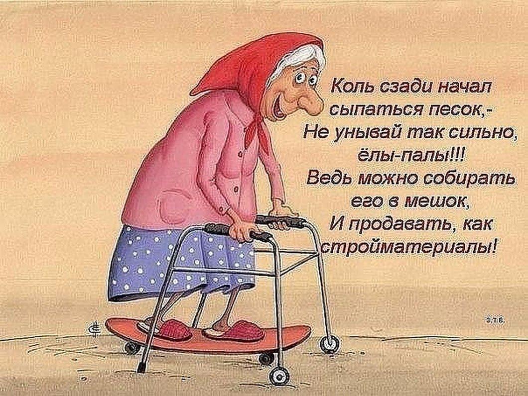 Анекдоты про бабушек с картинками, днем рождения