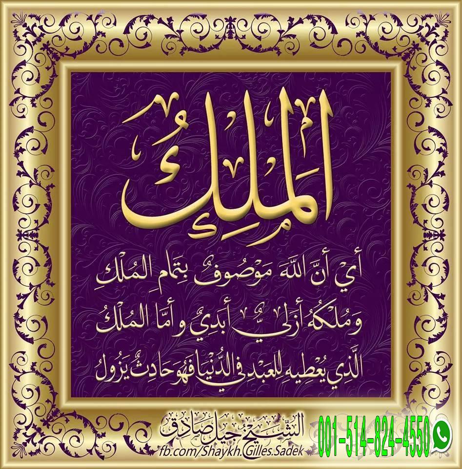 قوله تعالى ولل ه الأسماء الحسنى معناه أن الل ه تعالى له الأسماء التي تدل على الكمال فما Islamic Calligraphy Islamic Art Calligraphy Beautiful Names Of Allah