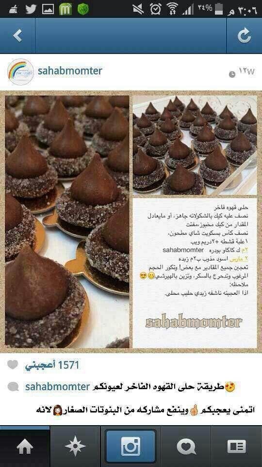 حلى قهوة فاخر Arabic Dessert Desserts Cooking And Baking