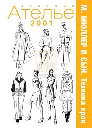 Моделирование платья по мюллеру