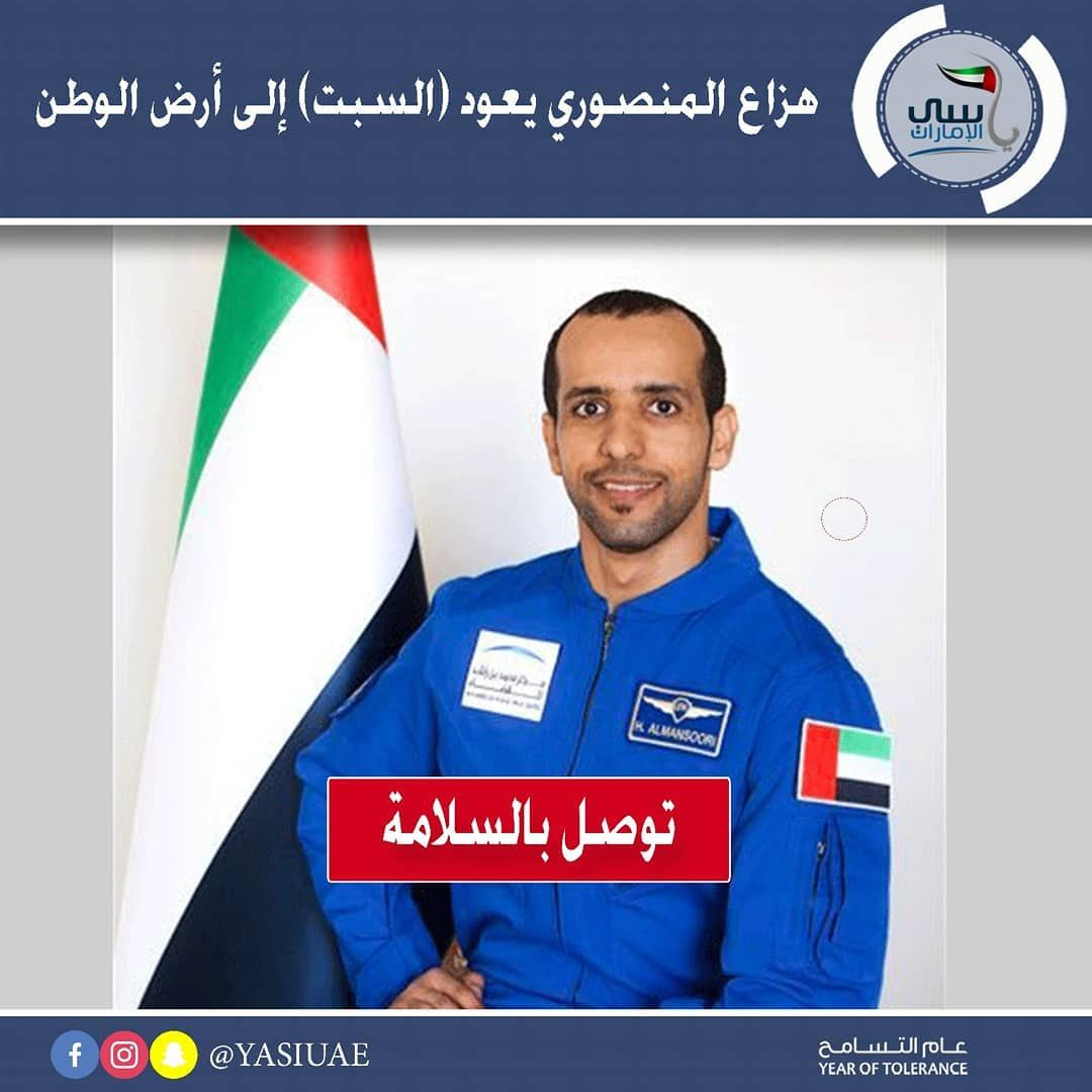 هزاع المنصوري أكد مركز محمد بن راشد للفضاء أن رائد الفضاء الإماراتي هزاع المنصوري سيعود غدا السبت إلى أرض الوطن من العاصم Baseball Cards Sports Cards
