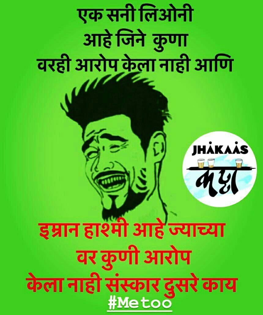 Pin By Appa Jadhav On Marathi Quotes Marathi Quotes Memes Funny