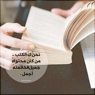 لذلك ﻻتحكم على الكتاب من عنوانه Quotes Arabic Quotes Sayings