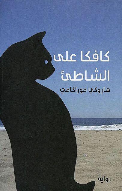 رواية كافكا على الشاطئ Pdf هاروكي موراكامي مكتبة عابث الإلكترونية Arabic Books Ebook Haruki Murakami