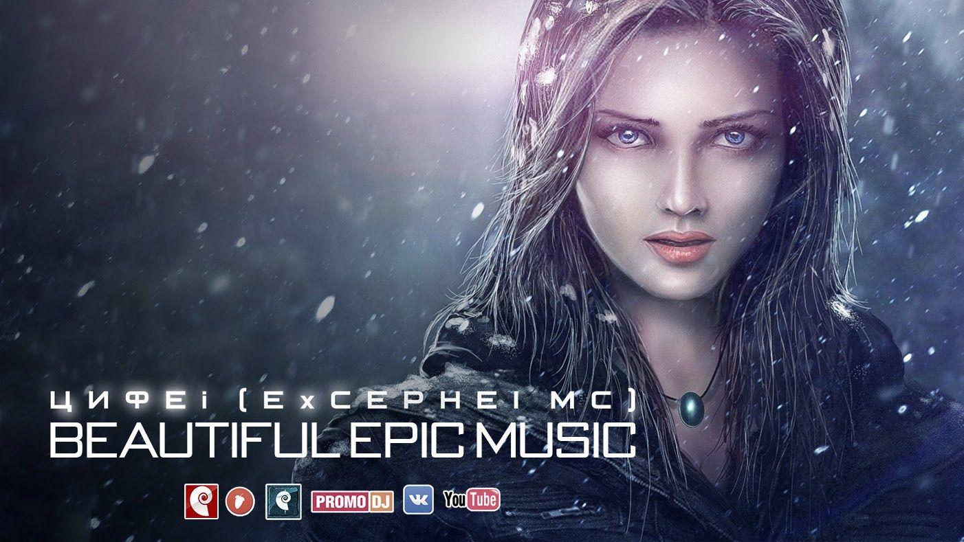 Скачать эпическая музыка