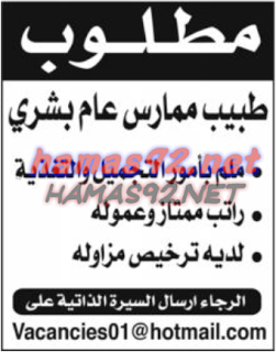 وظائف شاغرة من صحف الكويت وظائف جريدة الراي اليوم 23 9 2015 Tech Company Logos Company Logo Logos