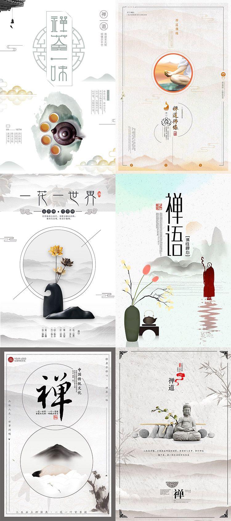 禅道佛茶文化悟性意境水墨传统文化中国风海报装饰画psd素材模板淘宝网 Cards, Map, Material