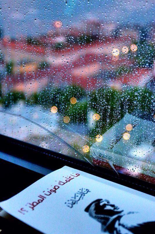 Miim On Twitter اشتقت للمطر والغيم 4