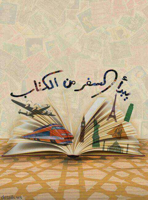 Pin By Niyaachan Neechan On Books Quotes For Book Lovers Arabic Quotes Book Quotes