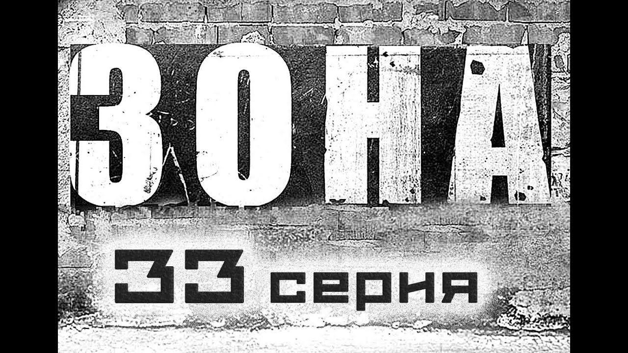 Сериал Зона 33 серия (1-50 серия) - Тюремный роман в хорошем качестве HD