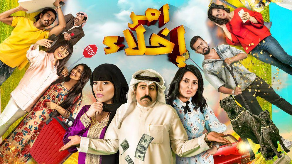 موعد وتوقيت عرض مسلسل أمر إخلاء 2020 على قناة أبوظبي