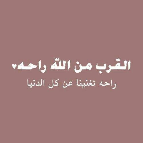 القرب من الله راحه Arabic Calligraphy Calligraphy