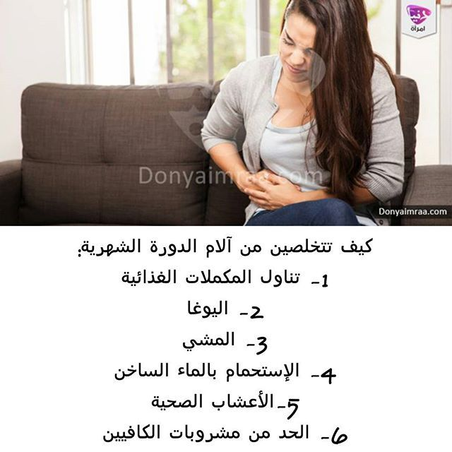 Donya Imraa دنيا امرأة On Instagram كيف تتخلصين من آلام الدورة الشهرية بدون مسكنات الدورة الشهرية ألم وجع مسكنات يوغا دنيا امرأ Medical Health Healty
