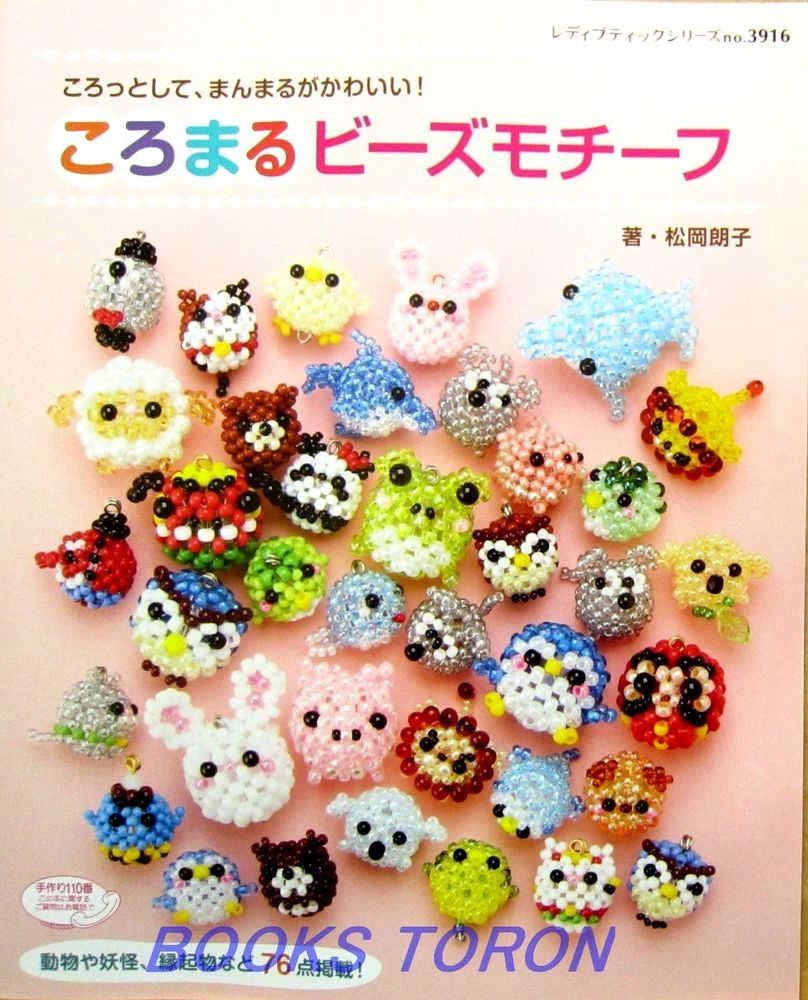 New DISNEY Cute Round BEADED MOTIFS Japanese Bead Book Japan