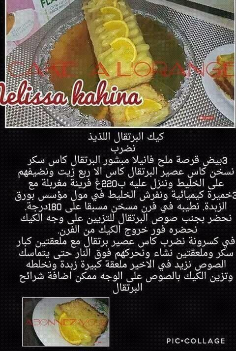 confiture de fraise melissa kahina
