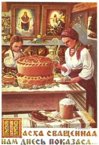 Ukrainian Easter card