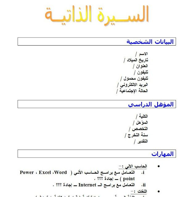 50 ملف سيرة ذاتية مفرغ وجاهز للطباعة عربي وانجليزي برابط واحد مباشر Free Cv Template Word Cv Template Word Free Resume Template Word
