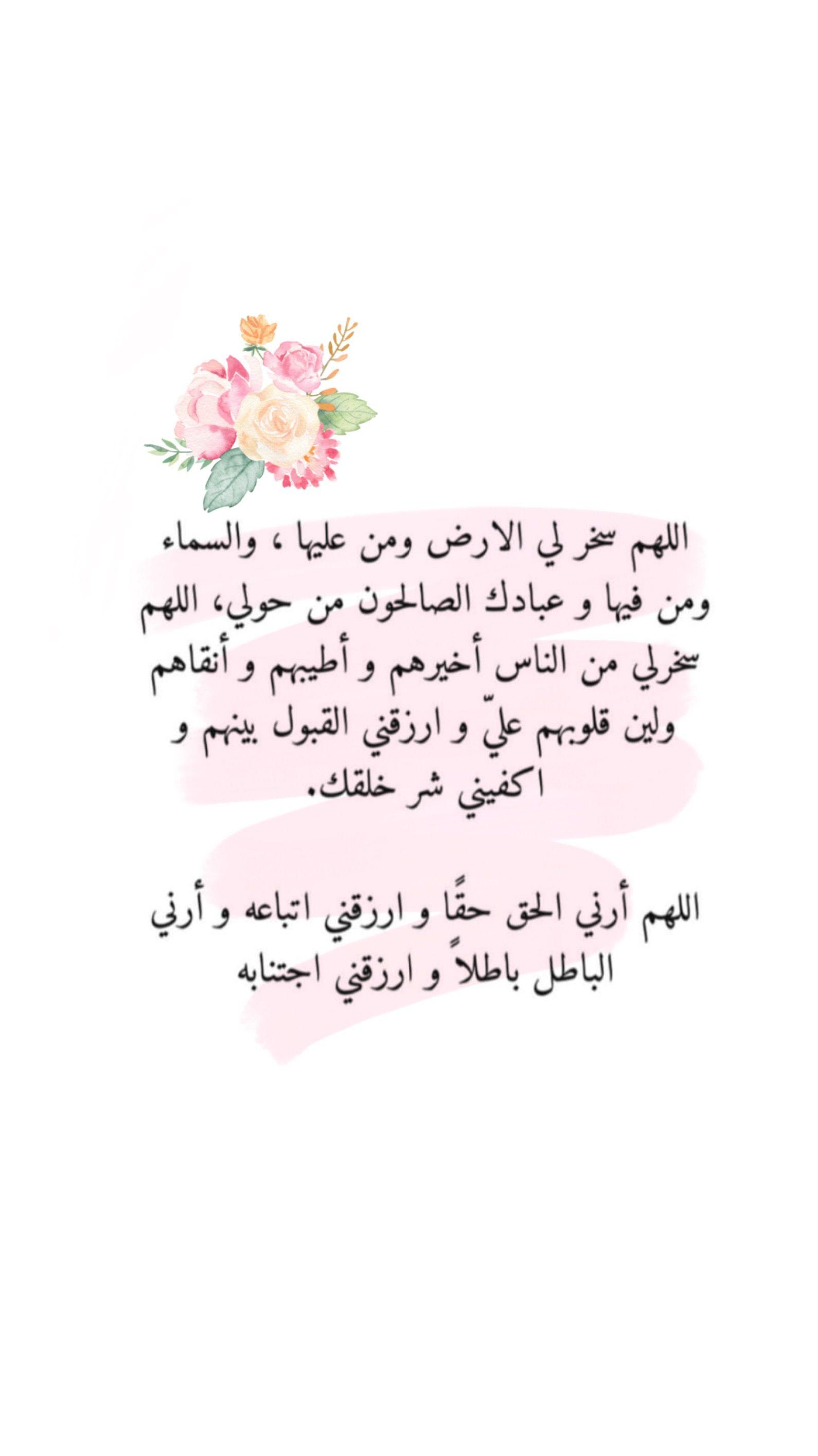 اللهم دعاء Quran Quotes Love Holy Quotes Quran Quotes
