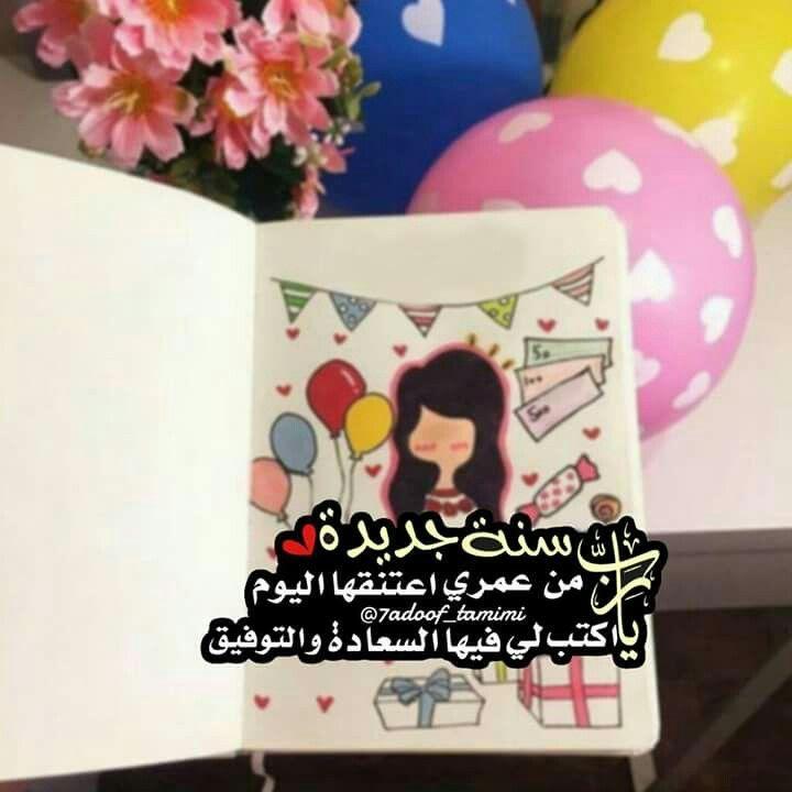 Pin By سيدة الالقاب On My Birthday Its My Birthday Book Cover Birthday