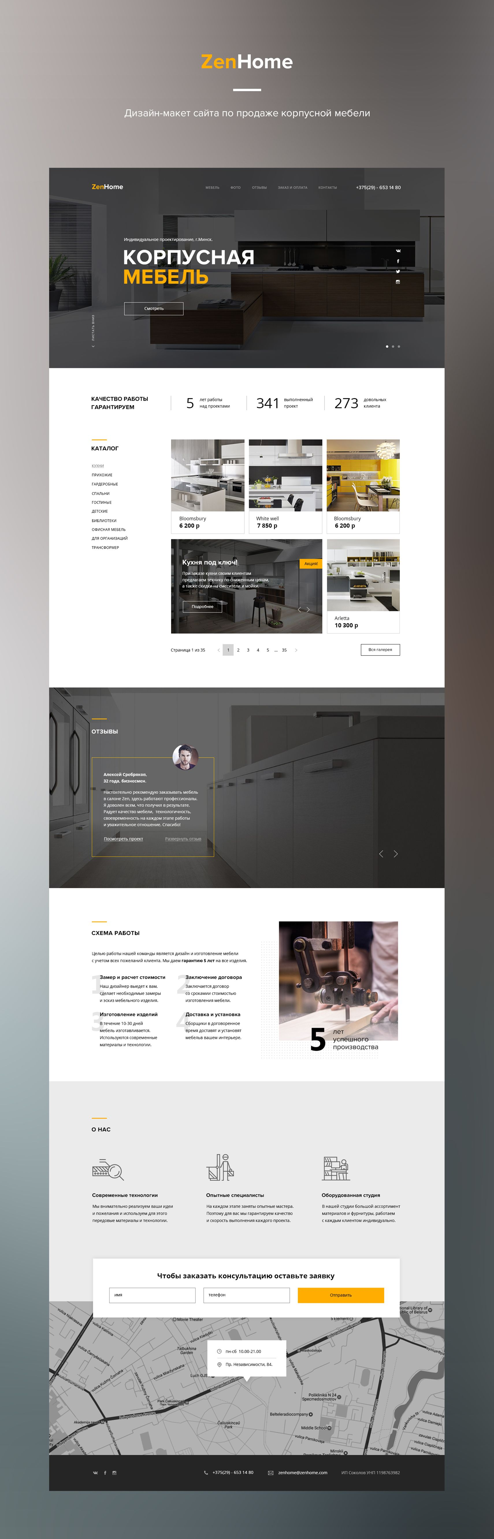 Web design layout for company engaged in the manufacture of ...