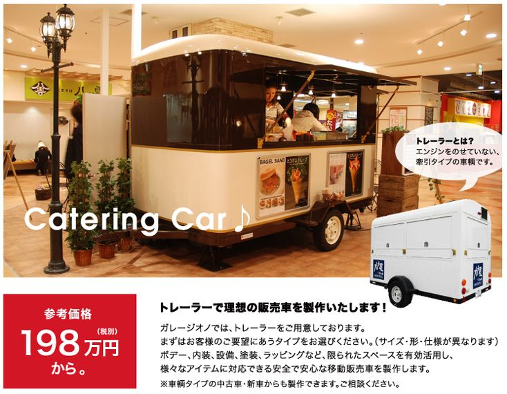 キッチンカー製作 移動販売車製作 ケータリングカー製作 ピザ窯 薪