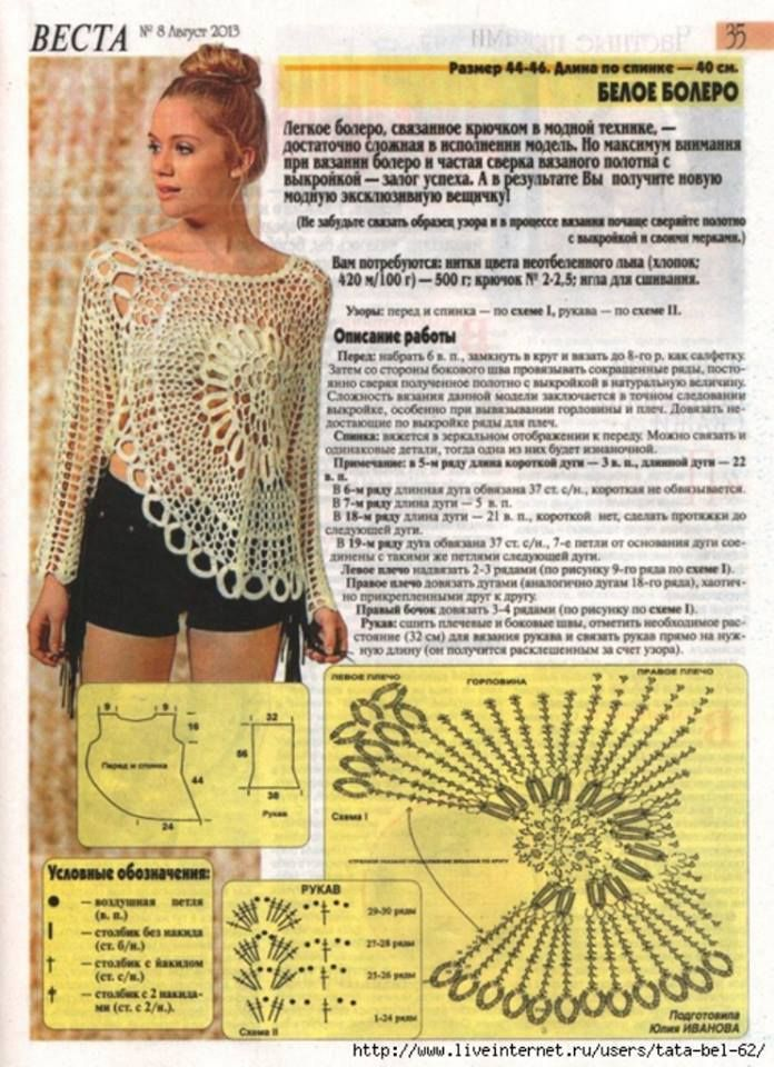 Crochet jersey top circular #3 ♥LCD-MRS♥ with diagram. | Sweaters ...