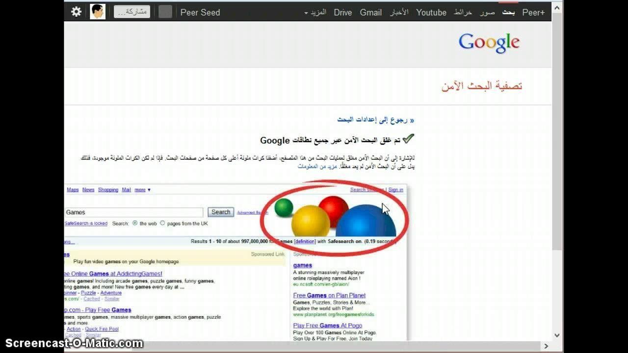 كيف أزيل البحث الآمن في قوقل Play Free Games Google Incoming Call Screenshot