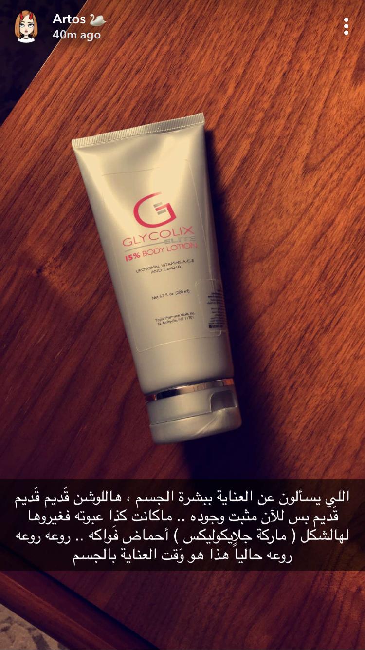 Pin By Soom Alharbi On Snap Artos Body Lotion Lotion Shampoo Bottle