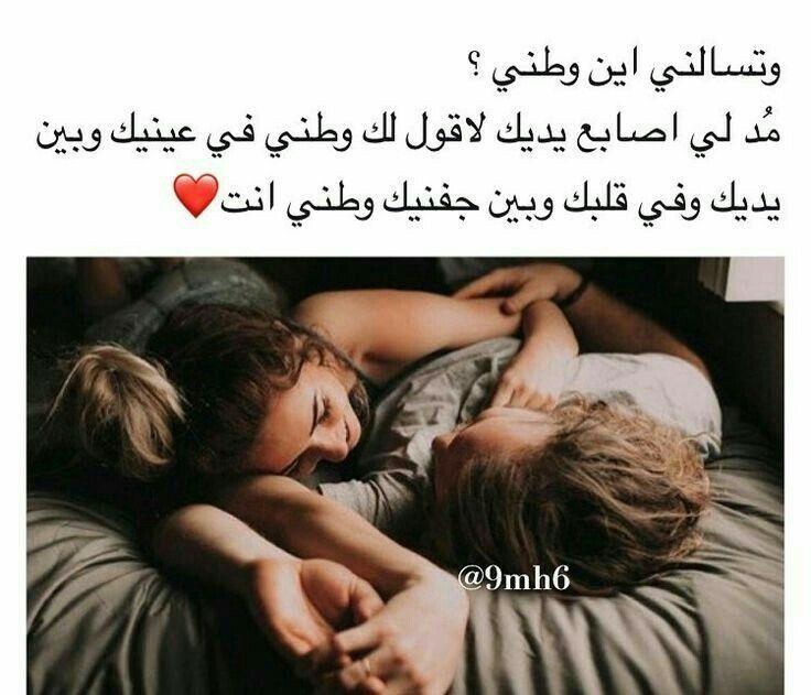 انت لي Calligraphy Quotes Love Romantic Words Love Husband Quotes