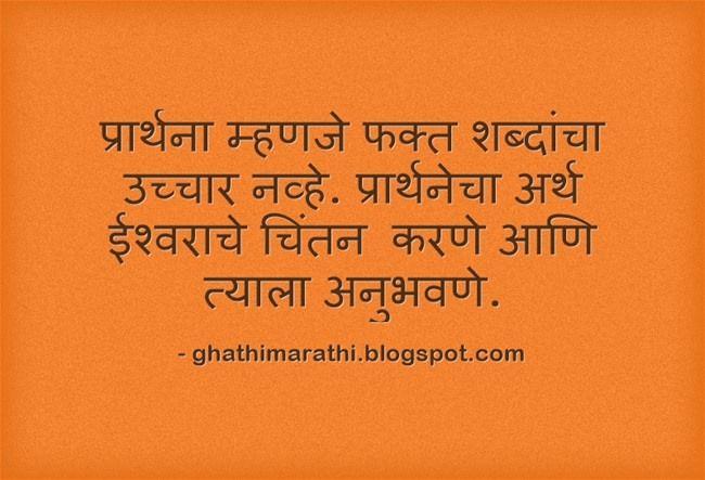 suvichar in marathi marathisuvichar god experience