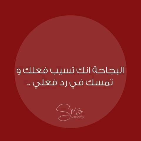 قمة البجاحة Quotes Arabic Quotes Words