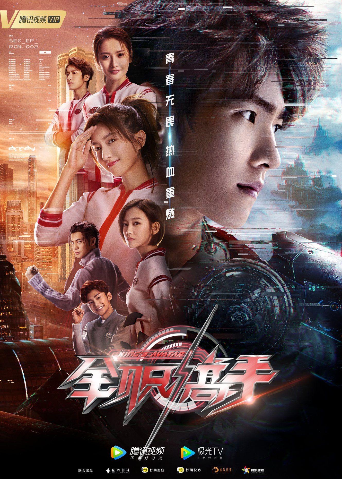 Ye Xiu Ye Qiu Jun Mo Xiao The Kings Avatar Melhores Doramas
