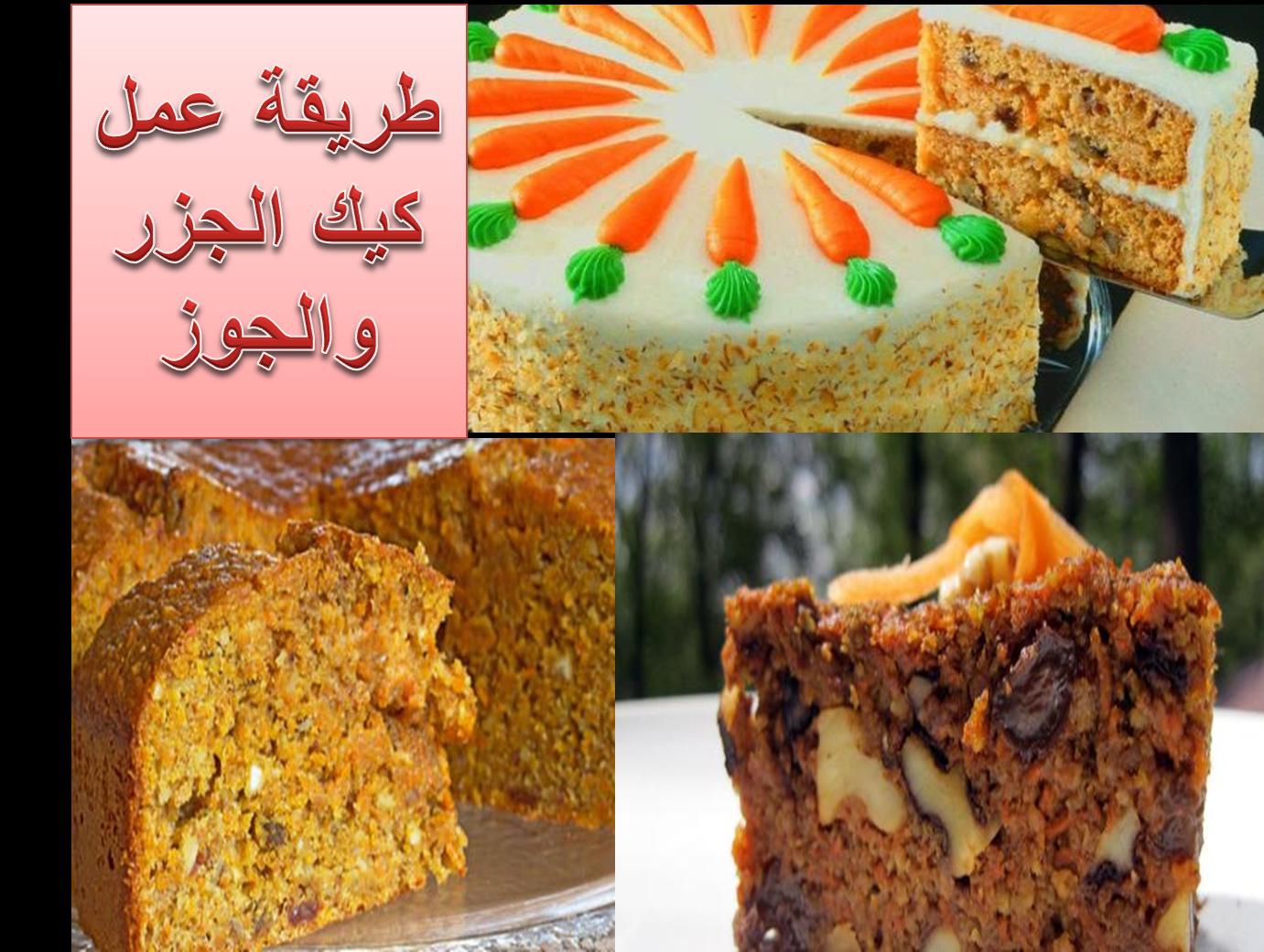 كيك الجزر والجوز Desserts Food Cake