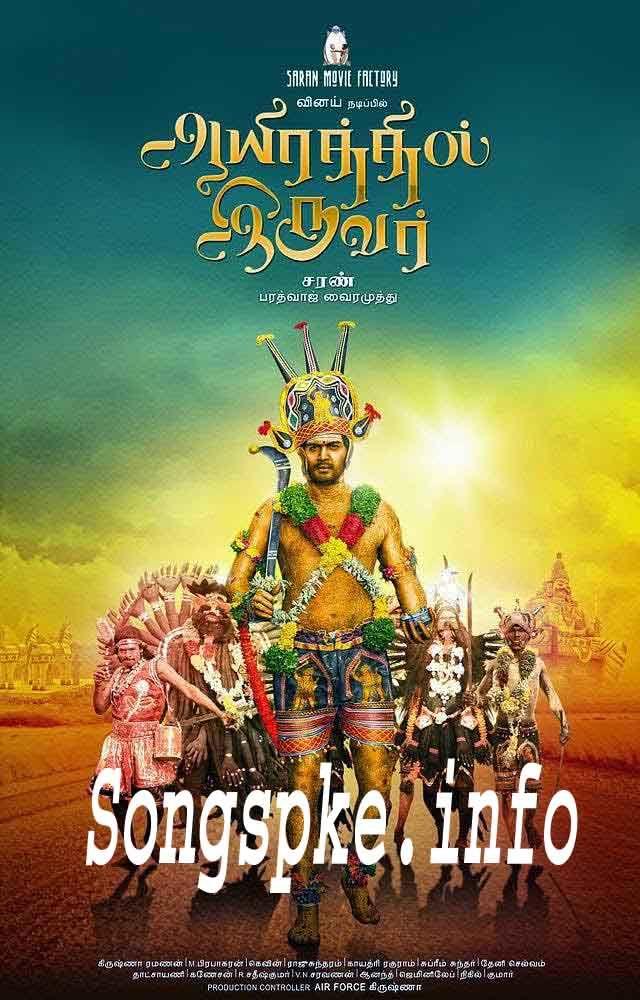 Aayirathil Iruvar Aayirathil Iruvar Songs Aayirathil Iruvar Songs Download Aayirathil Iruvar Mp3 Aayirathil Iruvar Movie Aayirathil Iruvar Tamil Movie