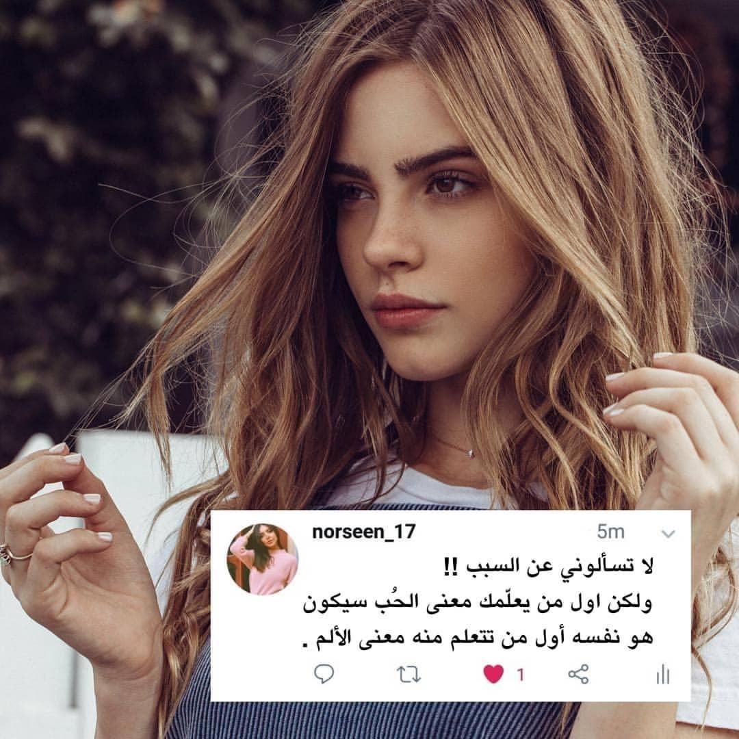 اقتباسات انستيجرام صور بنات 2019 For Android Apk Download Arabic Quotes Best Friend Couples Beautiful Arabic Words