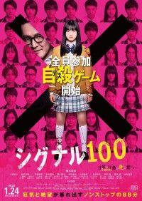 シグナル100の上映スケジュール 映画 映画 ポスター シグナル