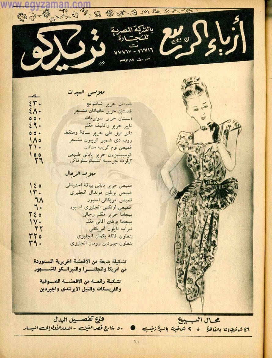 Pin By Louly Louly On اعلانات زمان Egyptian Olds Person