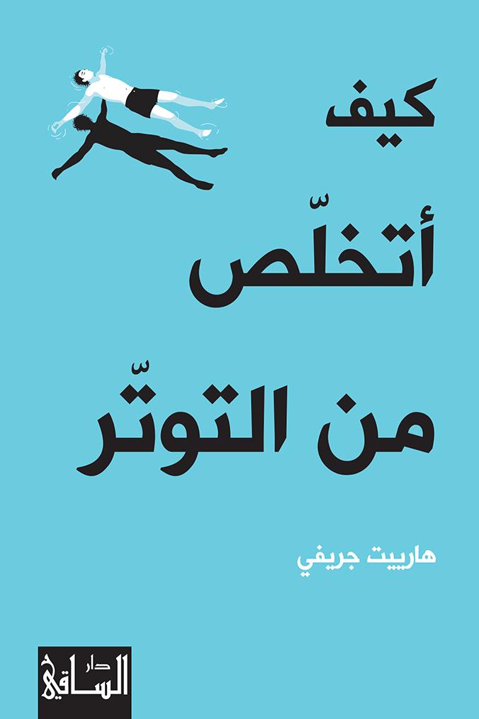 كيف أتخلص من التوتر تأليف هارييت جريفي Character Fictional Characters Arabic Calligraphy