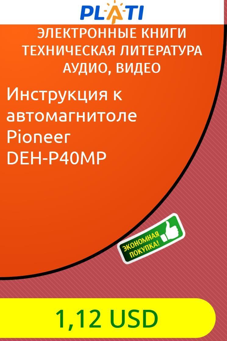 Инструкция pioneer den p40mp-deh p40mp изображения, поддержка.