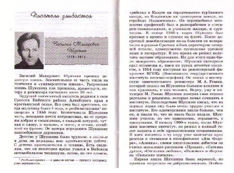 Спиши.ру 5 класс литература коровина