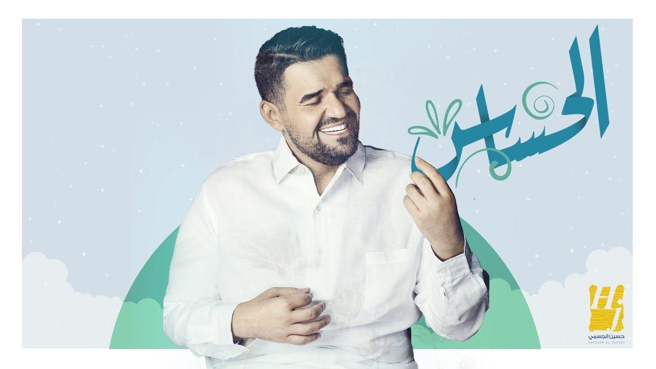 حسين الجسمي الحساس حصريا 2020 Hussain Al Jassmi The Delicate Youtube Happy City Peace And Love Songs