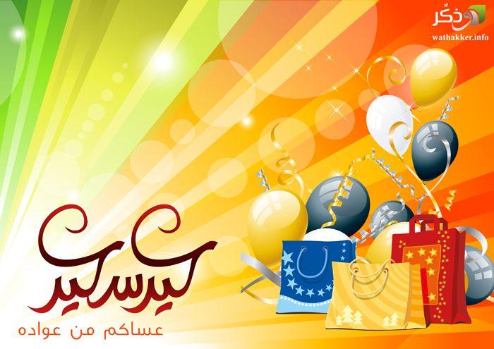 عيد سعيد عساكم من عواده Home Decor Decals Home Decor Decor