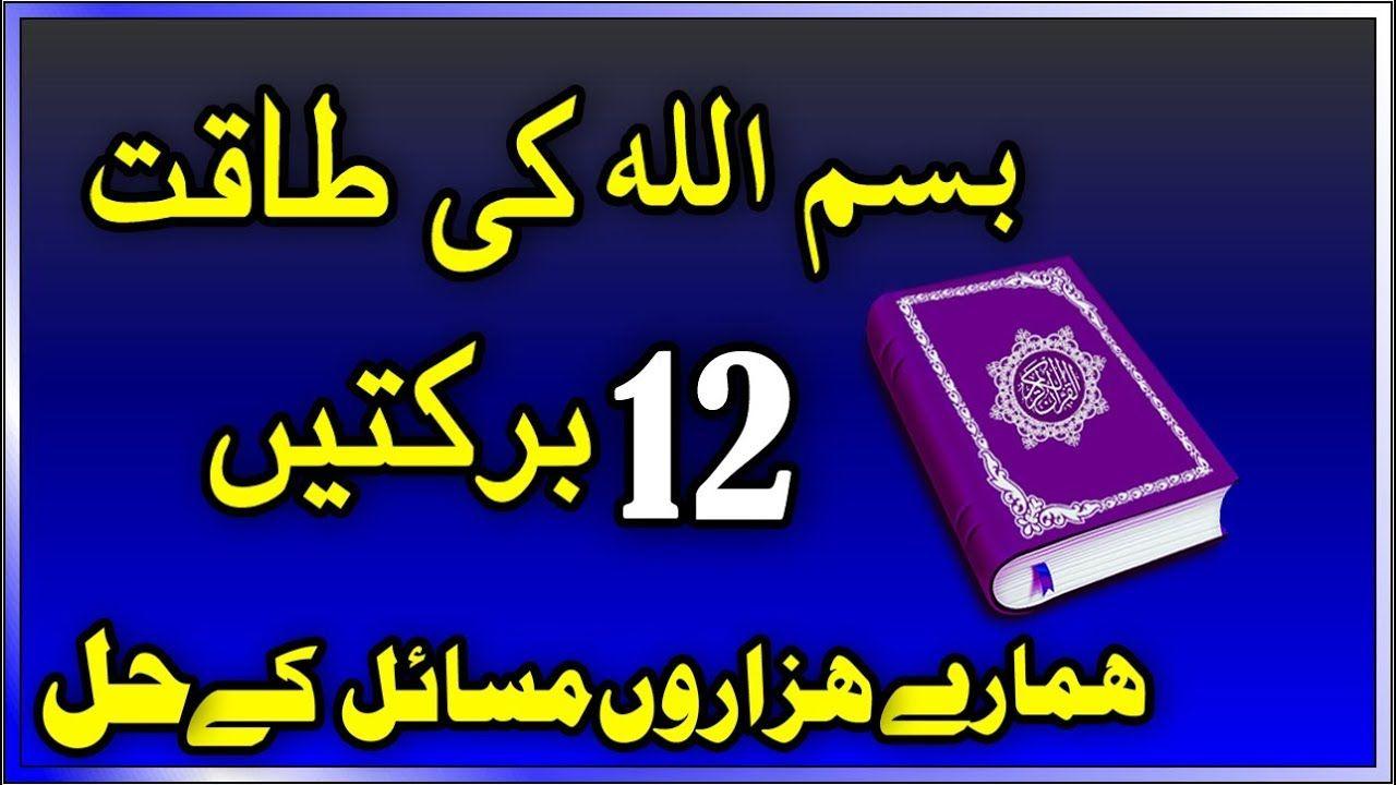 Power Of Bismillah In Urdu Bismillah Ki Fazilat Bismillah Ka Wazifa