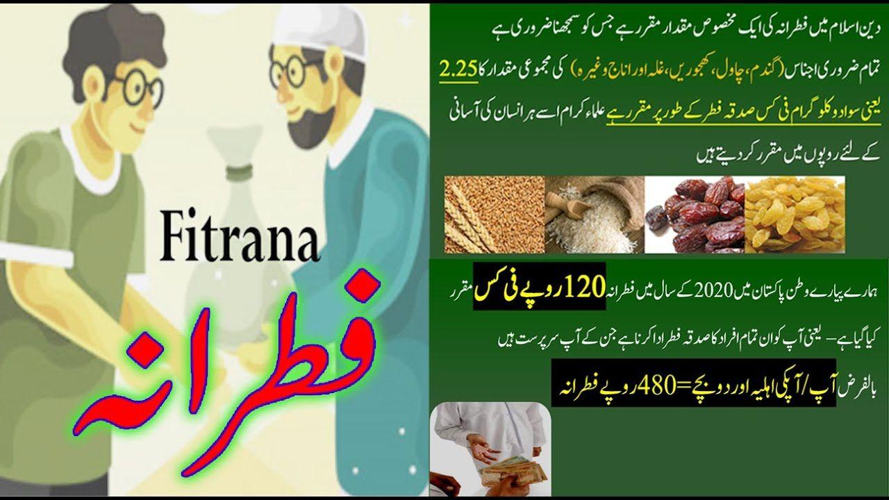 Fitrana Fitrana 2020 Miqdar Eid Ul Fitr 2020 Fitrana 2020 Youtube Informative Eid Ul Fitr